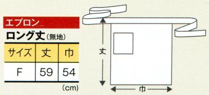 ロング丈エプロンのサイズ表