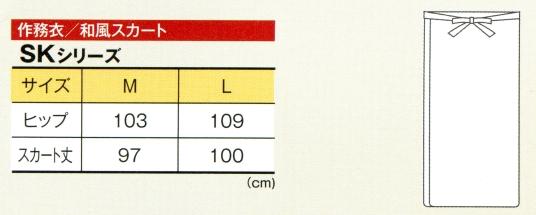 和風スカートサイズ表