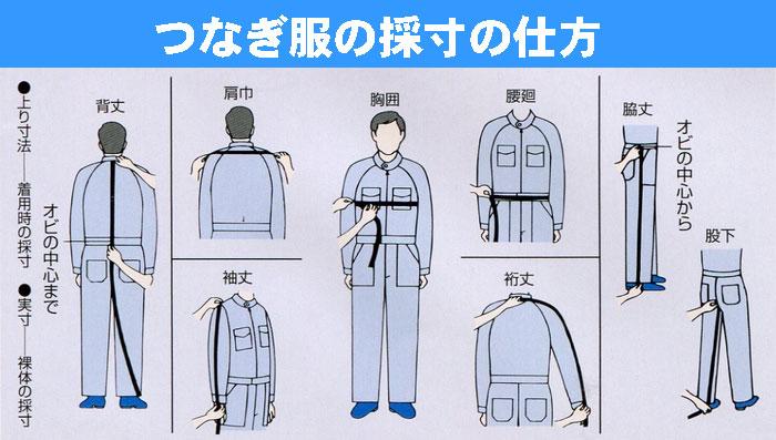 つなぎ服の正しい採寸の仕方