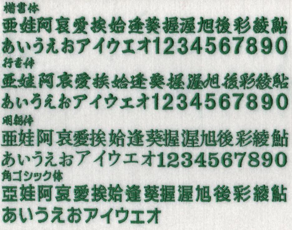 多彩な日本語フォント
