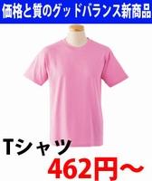 Tシャツ462円から販売
