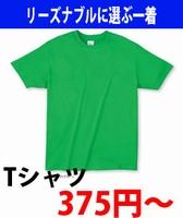 Tシャツ315円から販売