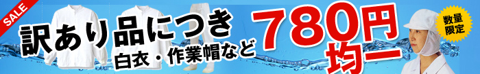 SALE|白衣・作業帽など訳あり品につき780円均一