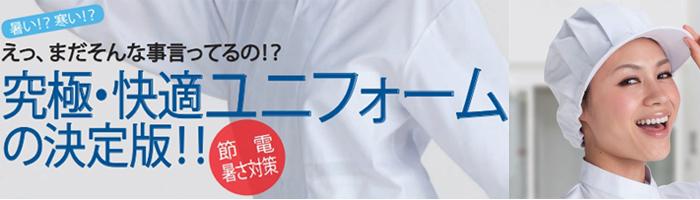 フードファクトリーの白衣