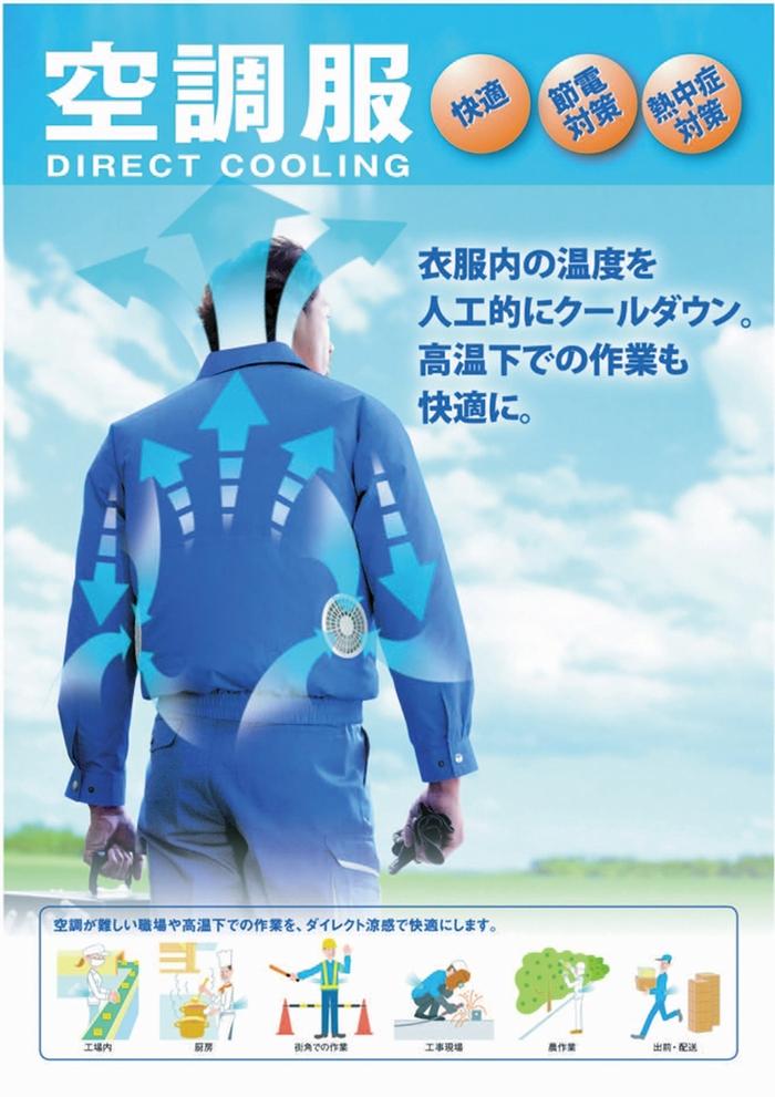 販売中の空調服とはこんな仕組みです|  正和ユニホーム販売株式会社