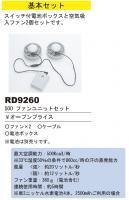 空調服専用ファンセット RD9260